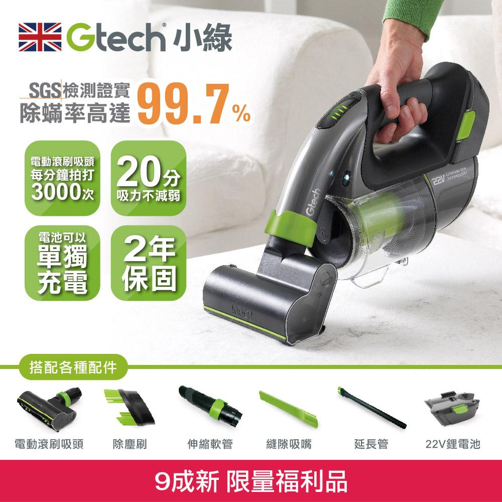 (9成新福利品) 英國 Gtech 小綠 Multi Plus 無線除蟎吸塵器