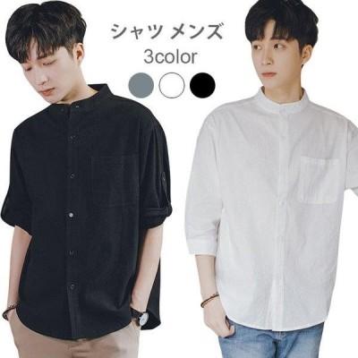 シャツ メンズ 七分袖シャツ ボタンシャツ カジュアルシャツ ゆるシャツ ホワイトシャツ 無地シャツ 万能シャツ トップス スタンドカラー