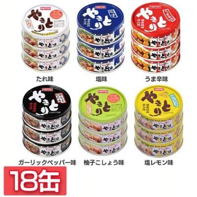 やきとり缶 やきとり 食べ比べ (18缶) やきとり 3缶×6種類の味セット ホテイフーズ (D) おつまみ 非常食 防災食