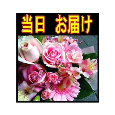 当日即日発送 あすつく アレンジメント 結婚記念日 ホワイトデー (花束 誕生日プレゼントにも変更可能)
