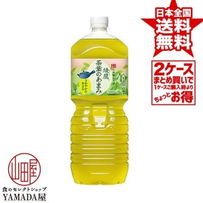 【2ケースセット】綾鷹 茶葉のあまみ PET 2L 12本(6本×2箱) お茶 ペットボトル 日本コカ・コーラ