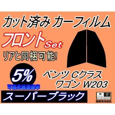 フロント (s) ベンツ Cクラス ワゴン W203 (5%) カット済み カーフィルム 203246 203242 203252