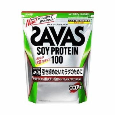 ザバス ソイプロテイン ココア味 45食分 945g