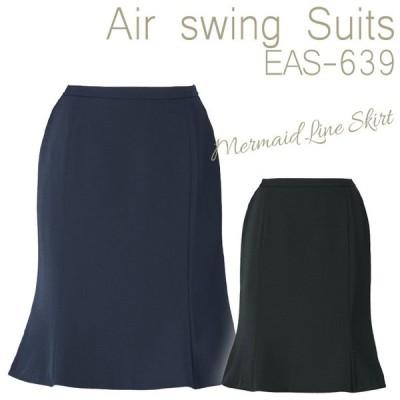 カーシーカシマ KARSEE マーメイドラインスカート カーシー Airswing Suits EAS-639シリーズ オフィスウェア 事務服 制服 仕事 レディース 女性 5〜21号