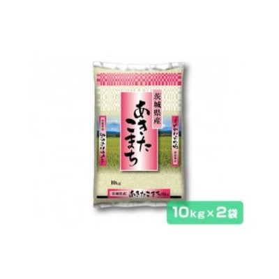 【2602-0162】【令和2年産】稲敷産あきたこまち20kg(10kg×2袋)