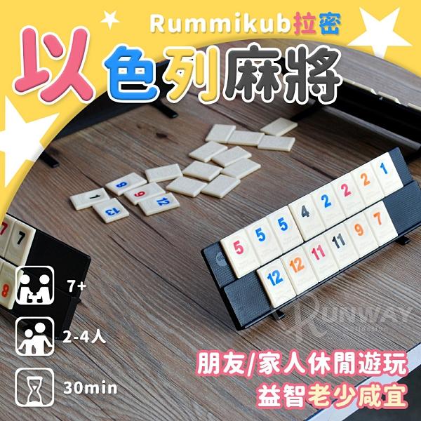 【現貨】標準 盒裝 Rummikub 拉密 益智 桌遊 以色列麻將 新年禮物 過年聚會 2-4人 派對遊戲
