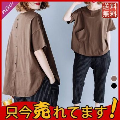 送料無料 ブラウス レディース 夏 チュニック トップス シャツ ブラウス ロング 半袖tシャツ Tシャツ ゆったり 体型カバー 着やせ きれいめ