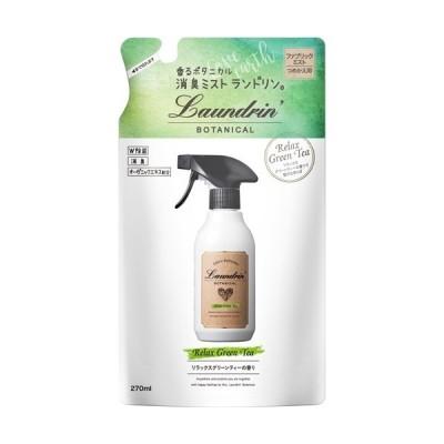 ランドリン ボタニカル ファブリックミスト リラックスグリーンティーの香り 詰め替え ( 270ml )/ ラボン(LAVONS)