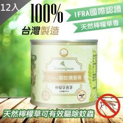 QIDINA MIT檸檬草香茅驅蟲防蚊香膏-12入組