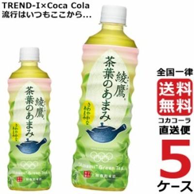 綾鷹 茶葉のあまみ 525ml PET ペットボトル 5ケース × 24本 合計 120本 送料無料 コカコーラ 社直送 最安挑戦