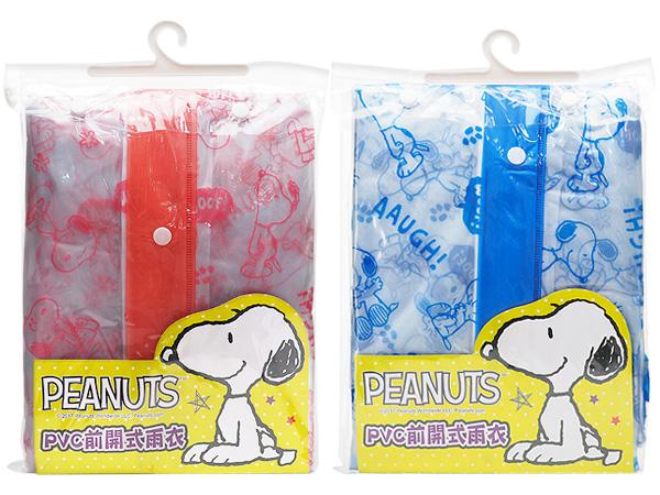 Snoopy 史努比~PVC前開式雨衣(1件入) 顏色可選【D820800】