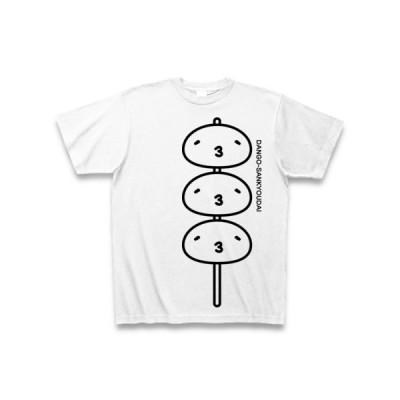 だんご三兄弟(´ε` )モノクロ Tシャツ(ホワイト)