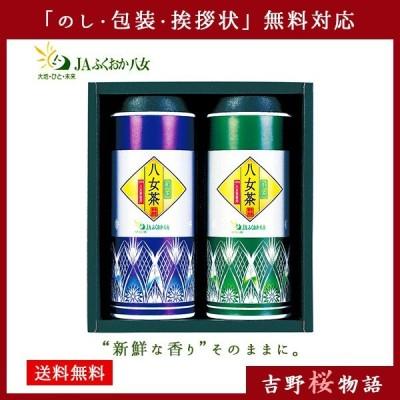 敬老の日 プレゼント 日本茶 ギフト セット 「JAふくおか八女 八女煎茶」 40 | お返し お彼岸 法事 お供え物 お礼の品