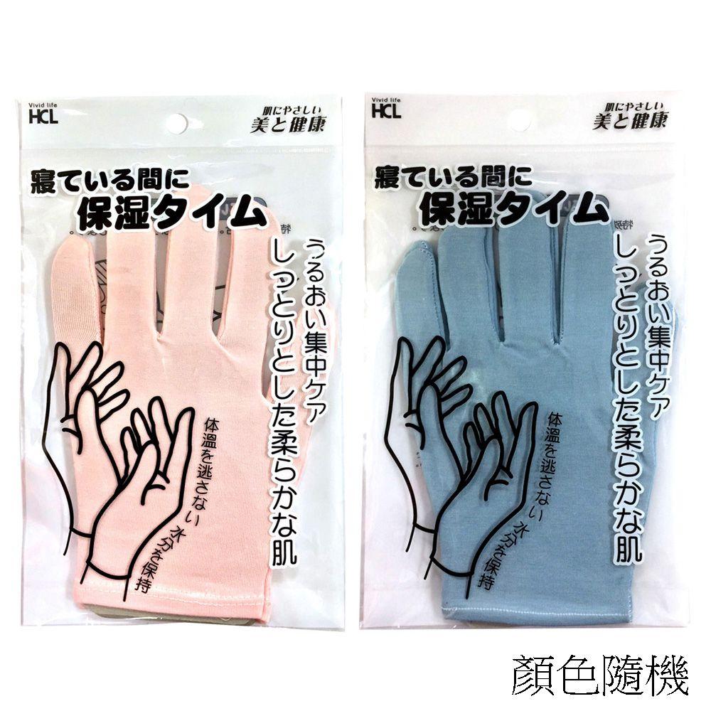 美肌護手套(雙)