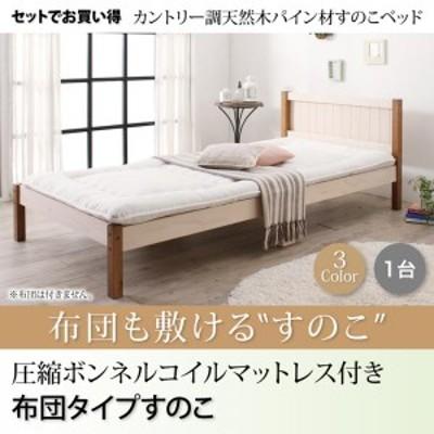 すのこベッド シングル マットレス付き 圧縮ボンネルコイル 布団用すのこ1台タイプ カントリー調天然木パイン材ベッド シングルベッド