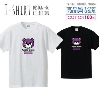 パープルくま Tシャツ メンズ サイズ S M L LL XL 半袖 綿 100% よれない 透けない 長持ち プリントtシャツ コットン