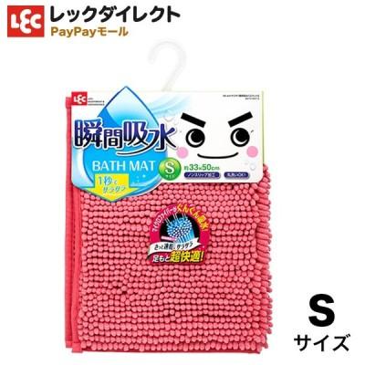 サラサラ瞬間吸水バスマット【Sサイズ】ピンク お風呂 マット マイクロファイバー もこもこ