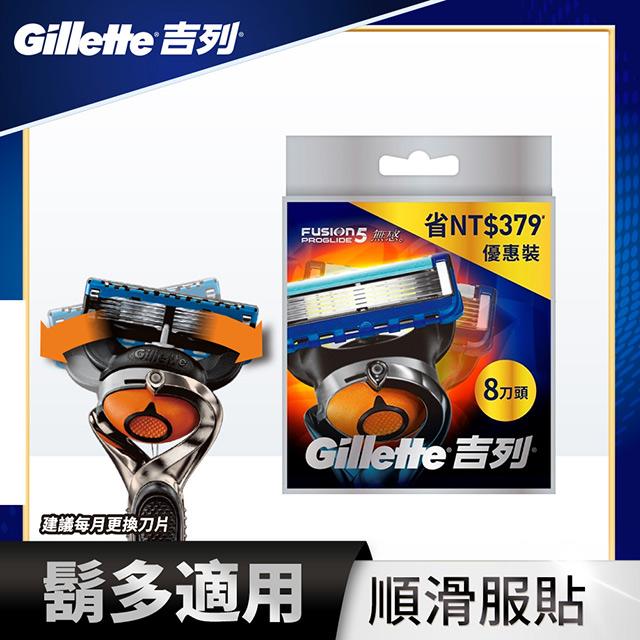 吉列無感Proglide系列刮鬍刀頭(8刀頭)