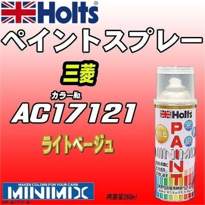 ペイントスプレー 三菱 AC17121 ライトベージュ Holts MINIMIX