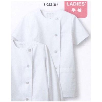 調理衣(レディス・半袖) 1-022 住商モンブラン