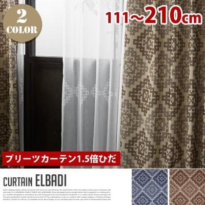 Elbadi (エルバディ) プリーツカーテン【1.5倍ひだ】 (幅:111−210cm)