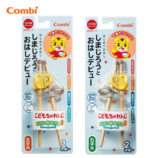 康貝 Combi 巧虎三階段彈力學習筷(左手用/右手用) 【贈 學習筷環保收納袋】