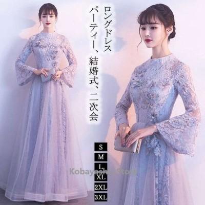 長袖フレア袖姫系パーティードレスレースチュール高級ロングドレス結婚式二次会披露宴司会ドレスイブニングドレス