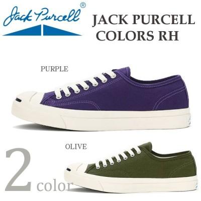 コンバース CONVERSE ジャックパーセル カラーズ RH JACK PURCELL オリーブ・パープル