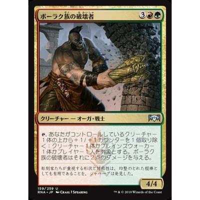 MTG マジック:ザ・ギャザリング ボーラク族の破壊者(アンコモン) ラヴニカの献身(RNA-159) | 日本語版 クリーチャー 多色