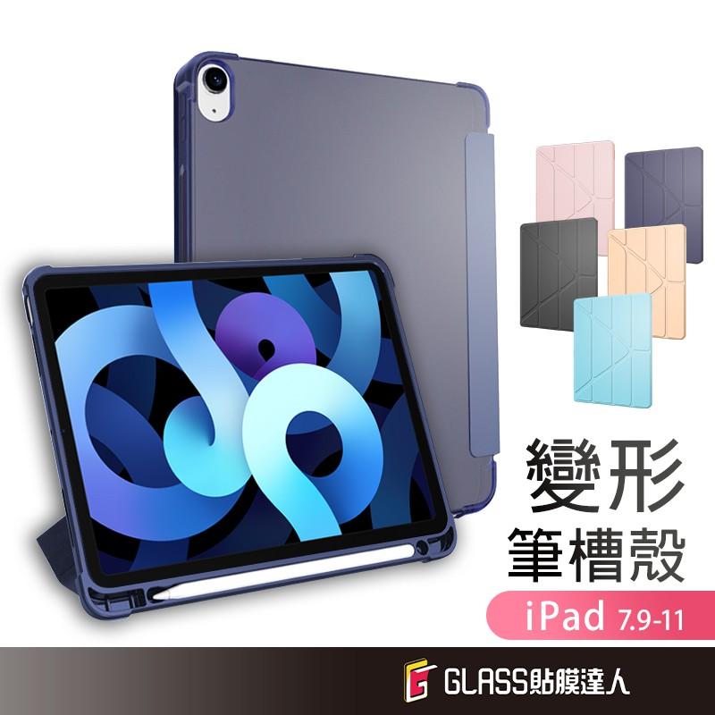iPad矽膠保護套 保護殼 皮套 適用2020 Pro 11 10.2 AIR 4 mini 3 4 5 6 7 4