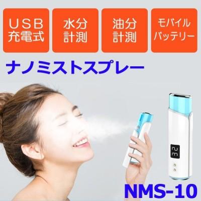 携帯用保湿ミストスプレー ナノミストスプレーNMS-10