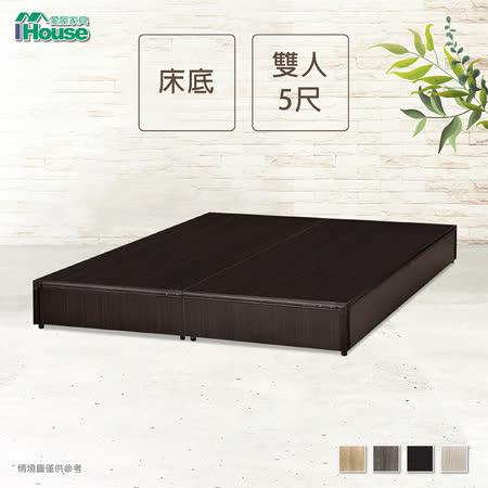 IHouse 經濟型床座 雙人5尺