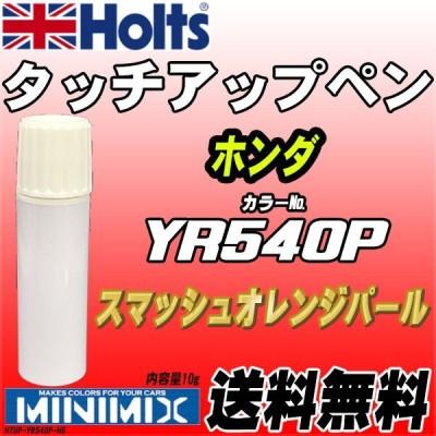 タッチアップペン ホンダ YR540P スマッシュオレンジパール Holts MINIMIX