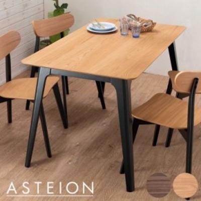 ダイニングテーブル リビングテーブル 木製 オーク 天然木 ウッド 135cm幅 約 W135×D80×H75 Asteion 2人 4人 ダイニング 食卓 テーブル