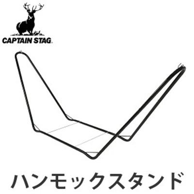 スチールポールハンモック用スタンド ハンモックスタンド キャプテンスタッグ ブラックラベル ( 送料無料 ハンモック スタンド 自立式