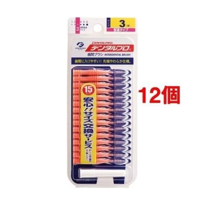 デンタルプロ 歯間ブラシ 3 ( Sサイズ*15本入*12個セット )/ デンタルプロ