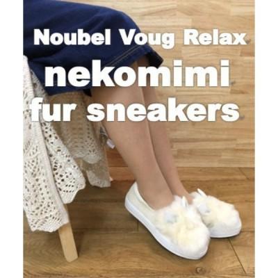 スニーカー Noubel Voug Relax(ヌーベルヴォーグリラックス)/ねこ耳ファーデザインシューズ