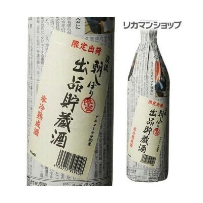 渓流 朝しぼり 出品貯蔵酒 十ヶ月氷温熟成酒 900mL