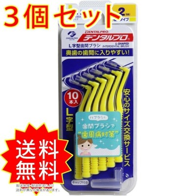 3個セット デンタルプロ 歯間ブラシ L字型 極細タイプ サイズ2(SS) 10本入 まとめ買い 通常送料無料