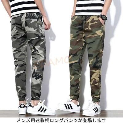 迷彩柄ロングパンツ パンツ メンズ ロング 秋冬 迷彩柄 ゆったり お洒落 メンズ用 ストレッチ ファッション ボトムス