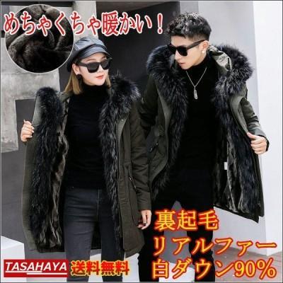 ダウンコート ダウンジャケット メンズ レディース リアルファー 裏起毛ジャケット 超暖かい 防寒着 アウトドアウエア フード付き 秋冬 アウター