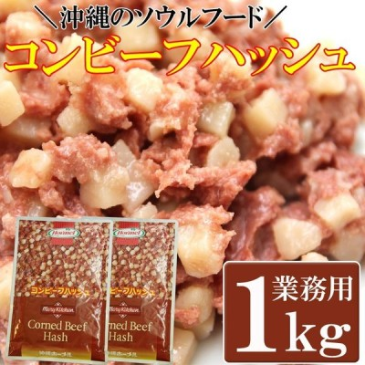 コンビーフハッシュ 1kg 惣菜 レトルト 便利食材 沖縄 ソウルフード メール便 送料無料