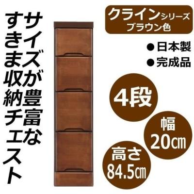 クライン サイズが豊富なすきま収納チェスト ブラウン色 4段 幅20cm