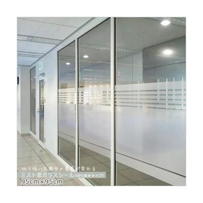 ミスト窓ガラスフィルム シンプルライン 切り抜きタイプ (縦95cm×横95cm)半透明 目隠しフィルム  装飾フィルム 曇りガラス 飛散防止