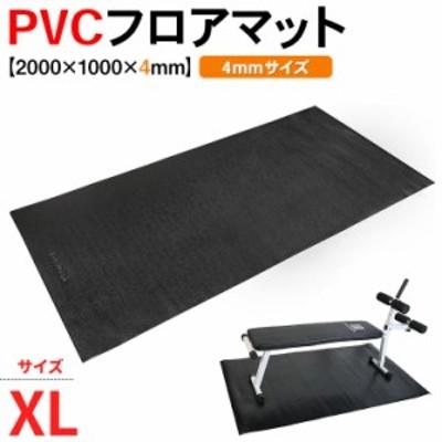 フロアマット ベンチマット 筋トレ マット ヨガマット 床 保護 PVC2000*1000*4mm
