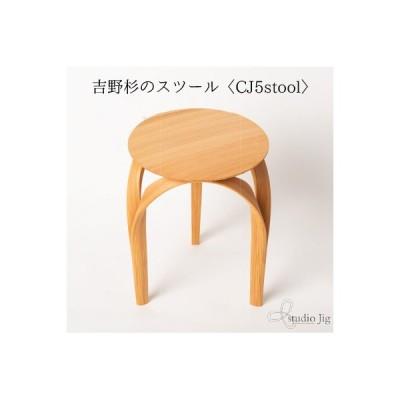 吉野杉のスツール〈CJ5 stool〉 奈良 国産 チェア スツール 三脚 送料無料 送料込 吉野杉 奥大和 川上村 studiojig 家具 一点物 インテリア 和風 和室