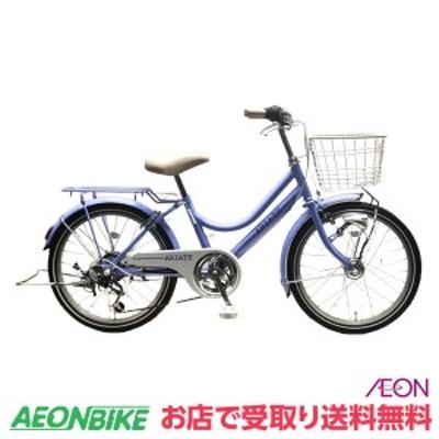 アリアーテA ブルー 外装6段変速 22型 子供用自転車 お店受取り限定