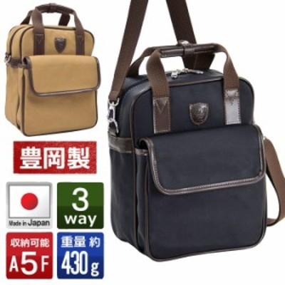 【オマケ付】ショルダーバッグ リュックサック 日本製 豊岡製鞄 メンズ A5ファイル 3way 帆布 PVC 旅行 ショッピング 通勤 出張 紺 ベー