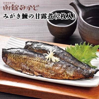 みがき鰊の甘露煮(2枚入)函館 北海道 お土産 お取り寄せ おつまみ 10187