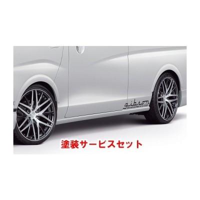 【ギブソン】◆色番号塗装サービス付◆ NV350キャラバン E26 ワイドボディ ブラインドフェンダー 左右前後セット